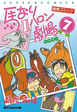 馬なり1ハロン劇場 : 7-電子書籍