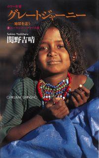 グレートジャーニー ――地球を這う〈2〉ユーラシアアフリカ篇