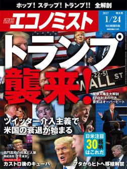 週刊エコノミスト (シュウカンエコノミスト) 2017年01月24日号-電子書籍