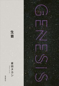 生首-Genesis SOGEN Japanese SF anthology 2018-