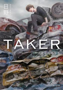TAKER 復讐の贈与者-電子書籍