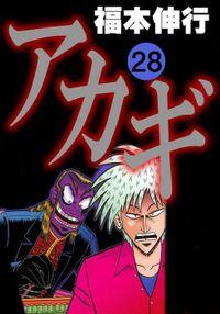 アカギ 28