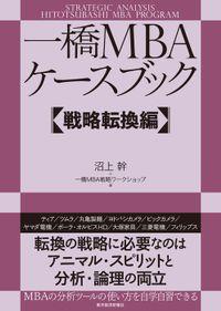 一橋MBAケースブック