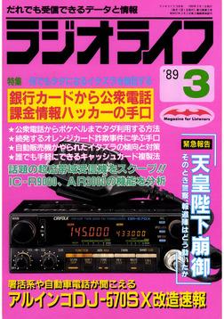 ラジオライフ 1989年 3月号-電子書籍