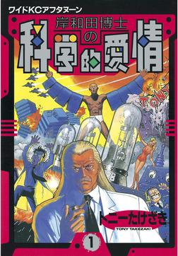岸和田博士の科学的愛情(1)-電子書籍