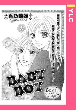 BABYBOY 【単話売】-電子書籍