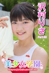 美少女学園 沢村りさ Part.90