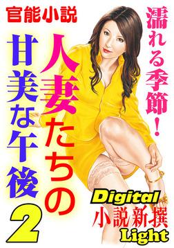 【官能小説】濡れる季節!人妻たちの甘美な午後2-電子書籍