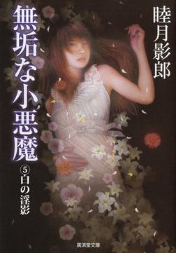 無垢な小悪魔5 白の淫影-電子書籍
