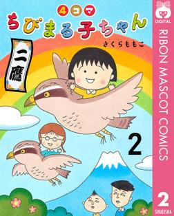 4コマちびまる子ちゃん 2-電子書籍