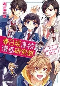 春日坂高校漫画研究部 第1号 弱小文化部に幸あれ!