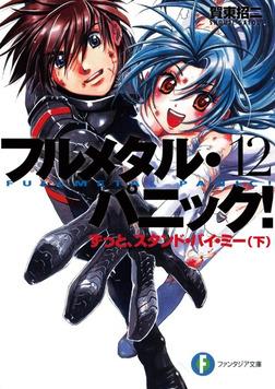 フルメタル・パニック!ずっとスタンド・バイ・ミー(下) (新装版)-電子書籍