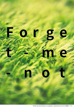 forget-me-not-電子書籍