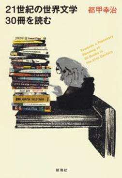 21世紀の世界文学30冊を読む〔電子版〕-電子書籍