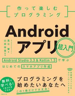 作って楽しむプログラミング Androidアプリ超入門-電子書籍