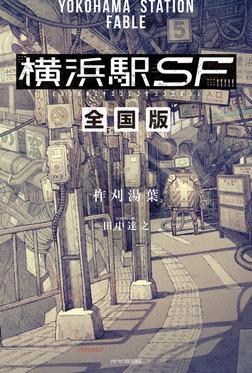 横浜駅SF 全国版-電子書籍