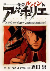怪盗ルパン伝アバンチュリエ<単話版>第22巻 遅かりしHerlock Sholmes(2)