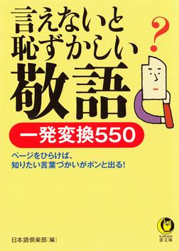 言えないと恥ずかしい敬語 一発変換550-電子書籍