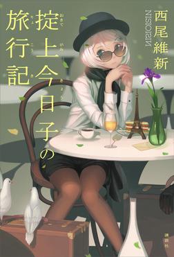 掟上今日子の旅行記-電子書籍