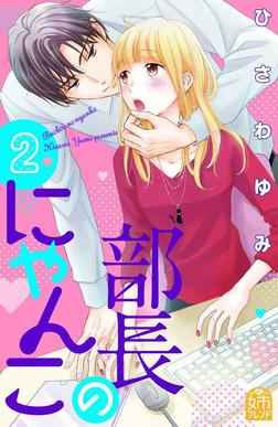 部長のにゃんこ(2)-電子書籍