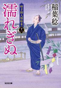 濡れぎぬ 決定版~研ぎ師人情始末(十一)~