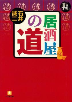 居酒屋の道(小学館文庫)-電子書籍