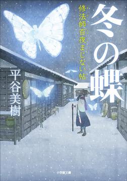 冬の蝶 修法師百夜まじない帖-電子書籍