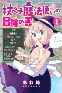 杖ペチ魔法使い♀の冒険の書(1)