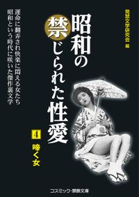 昭和の禁じられた性愛(4) 啼く女
