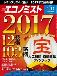 週刊エコノミスト (シュウカンエコノミスト) 2017年01月17日号