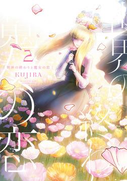 世界の終わりと魔女の恋2-電子書籍