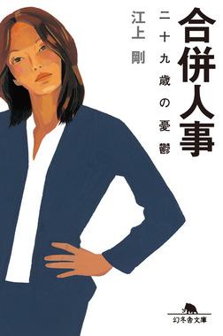 合併人事 二十九歳の憂鬱-電子書籍