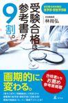 受験合格は参考書が9割。 武田塾合格体験記(幻冬舎単行本)