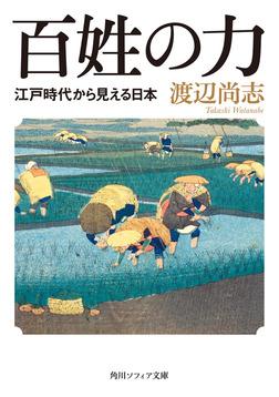 百姓の力 江戸時代から見える日本-電子書籍