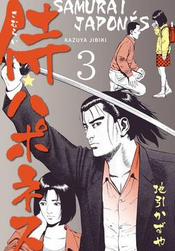 侍★ハポネス 3-電子書籍