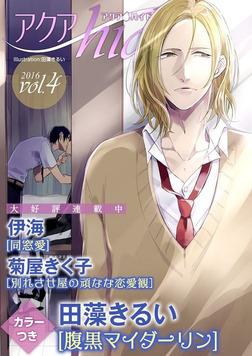 アクアhide vol.4-電子書籍