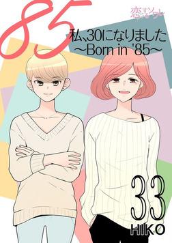 私、30になりました。~Born in '85~(フルカラー) 33-電子書籍