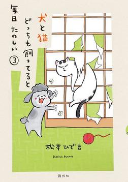 犬と猫どっちも飼ってると毎日たのしい(3)-電子書籍