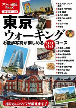 東京ウォーキング お散歩写真が楽しめる33コース-電子書籍