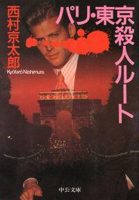 パリ・東京殺人ルート