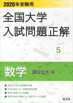 2020年受験用 全国大学入試問題正解 数学(国公立大編)-電子書籍