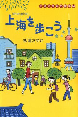 上海を歩こう-電子書籍