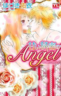 恋に濡れたAngel : 4 甘い秘密のAngel