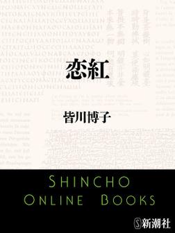 恋紅-電子書籍