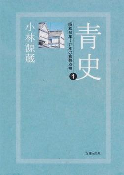 青史1-昭和56年~57年の倉敷点描--電子書籍