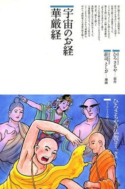 宇宙のお経 華厳経-電子書籍