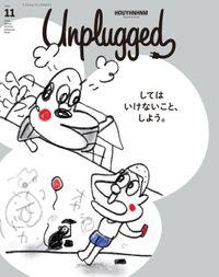 HOUYHNHNM Unplugged(講談社 Mook(J))