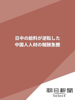 日中の給料が逆転した 中国人人材の報酬急騰-電子書籍