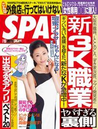 週刊SPA! 2014/7/15号