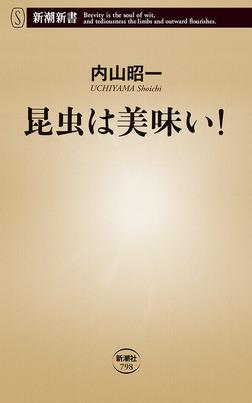 昆虫は美味い!(新潮新書)-電子書籍